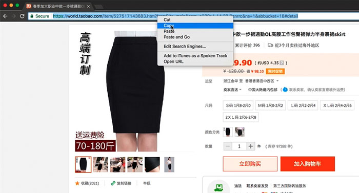 Bhiner taobao agent shop for me tutorial 3